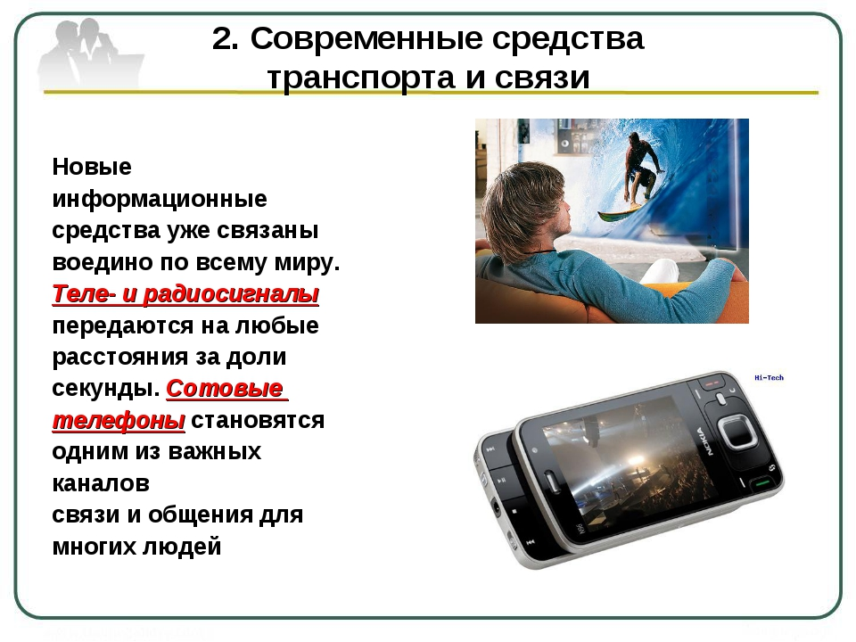 2. Современные средства транспорта и связи Новые информационные средства уже...