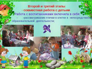 Второй и третий этапы - совместная работа с детьми Работа с воспитанниками в