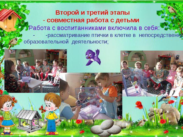Второй и третий этапы - совместная работа с детьми Работа с воспитанниками в...