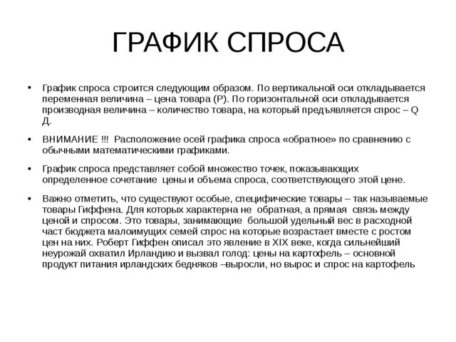 ГРАФИК СПРОСА График спроса строится следующим образом. По вертикальной оси о...