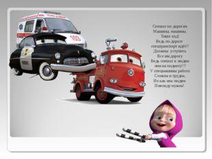 Спешат по дорогам Машины, машины. Тише ход! Ведь по дороге спецтранспорт идё
