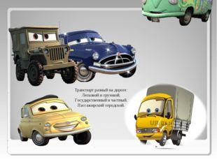 Транспорт разный на дороге: Легковой и грузовой, Государственный и частный,