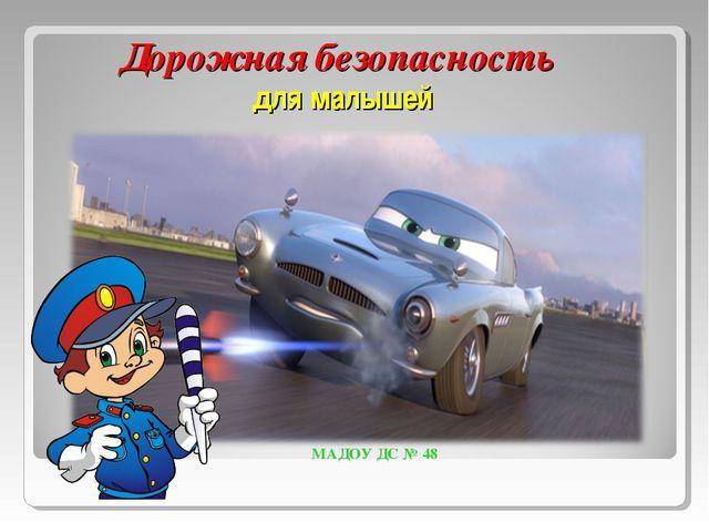 Дорожная безопасность для малышей МАДОУ ДС № 48