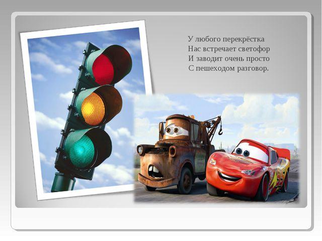 У любого перекрёстка Нас встречает светофор И заводит очень просто С пешеходо...