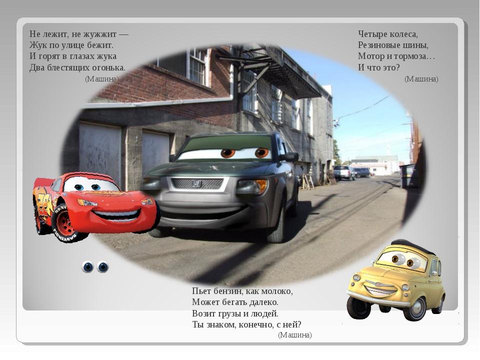 Четыре колеса, Резиновые шины, Мотор и тормоза… И что это? (Машина) Не ле...