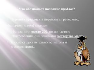 Что обозначает название предлог? Термин «предлог» в переводе с греческого, об