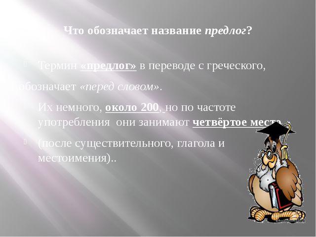 Что обозначает название предлог? Термин «предлог» в переводе с греческого, об...