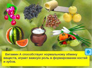 Витамин А способствует нормальному обмену веществ, играет важную роль в форм