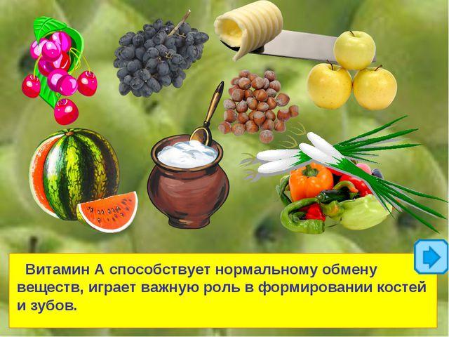 Витамин А способствует нормальному обмену веществ, играет важную роль в форм...