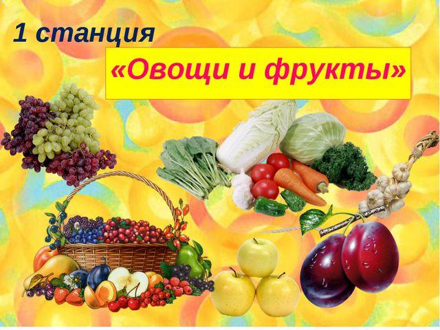 1 станция «Овощи и фрукты»