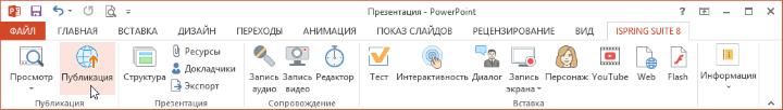 Вкладка iSpring на панели PowerPoint