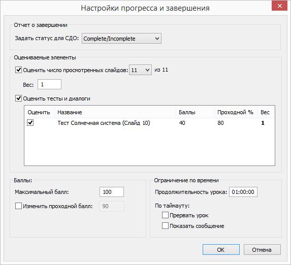 Параметры публикации в SCORM 1.2