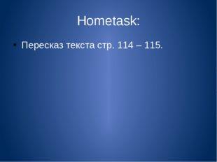 Hometask: Пересказ текста стр. 114 – 115.