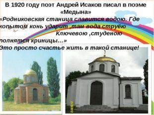 * Signature of Teacher В 1920 году поэт Андрей Исаков писал в поэме «Медына»