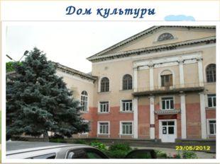 Дом культуры * Signature of Teacher Signature of Teacher