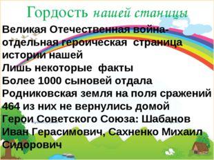 Гордость нашей станицы * Signature of Teacher Великая Отечественная война- от