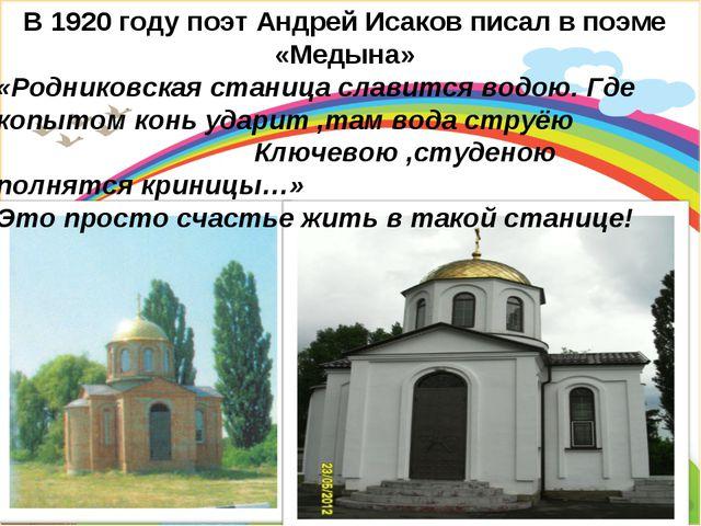* Signature of Teacher В 1920 году поэт Андрей Исаков писал в поэме «Медына»...