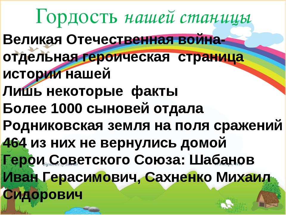 Гордость нашей станицы * Signature of Teacher Великая Отечественная война- от...