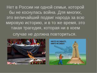 Нет в России ни одной семьи, которой бы не коснулась война. Для многих, это в