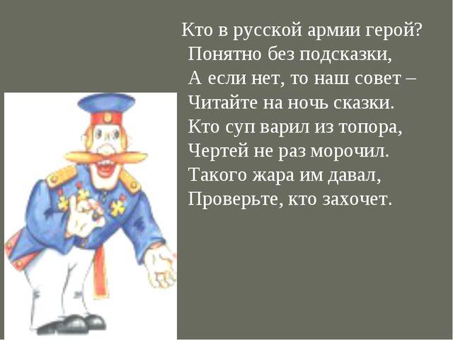 Кто в русской армии герой? Понятно без подсказки, А если нет, то наш совет –...