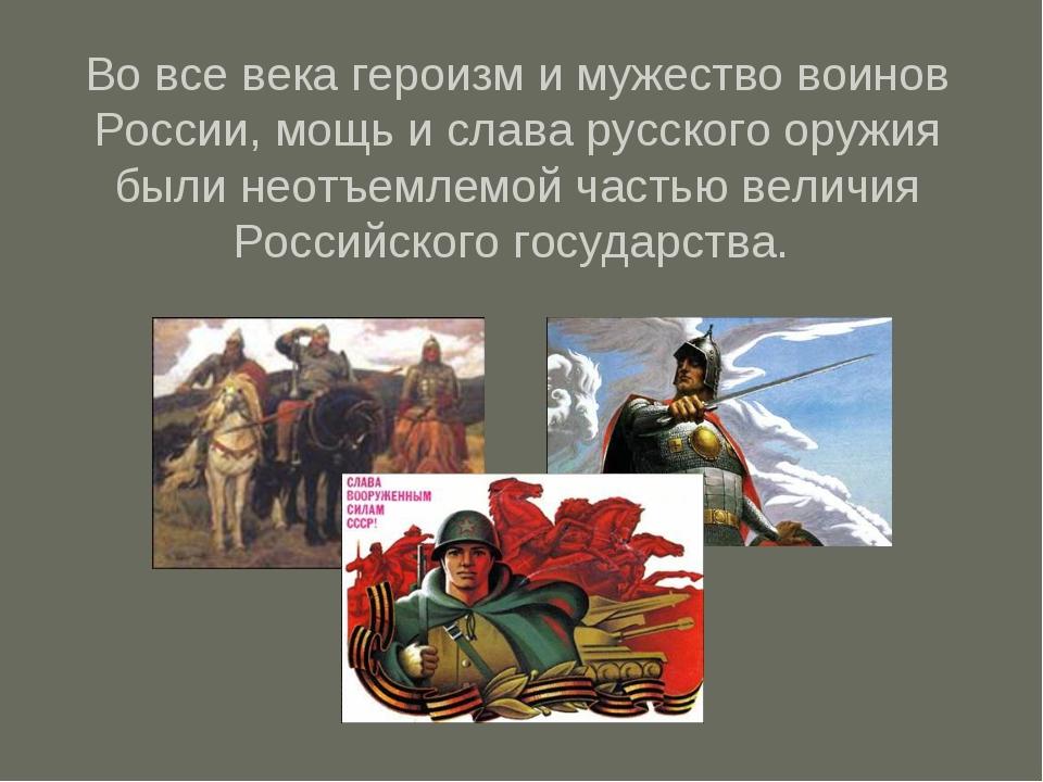 Во все века героизм и мужество воинов России, мощь и слава русского оружия б...