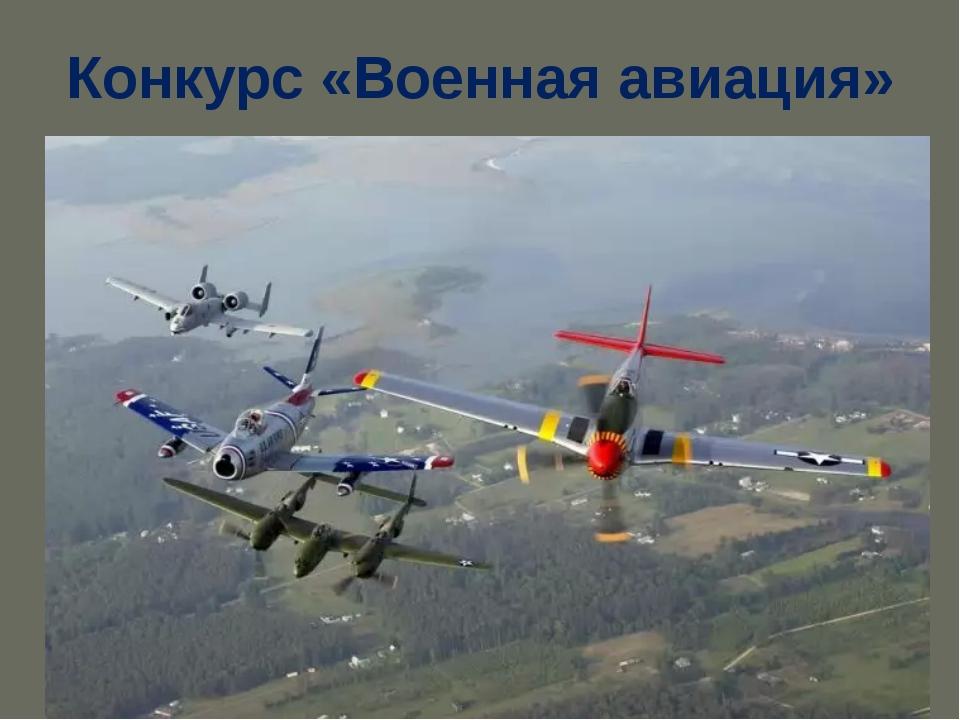 Конкурс «Военная авиация»
