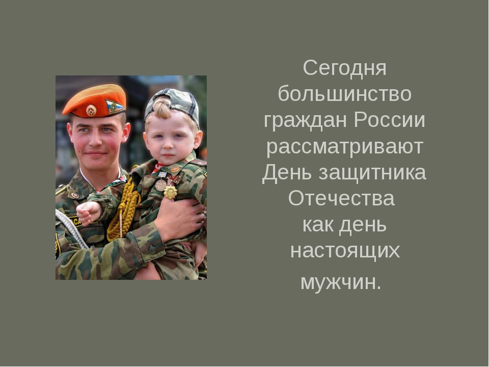 Сегодня большинство граждан России рассматривают День защитника Отечества как...