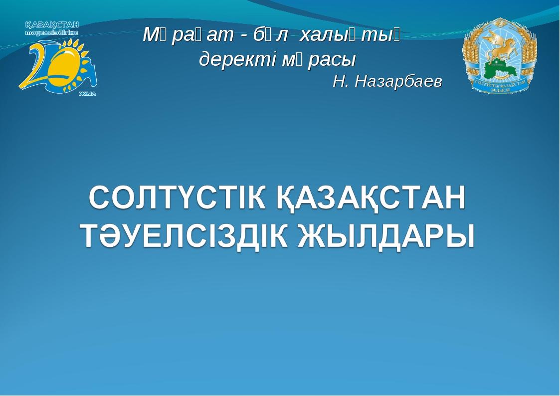 Мұрағат - бұл халықтың деректі мұрасы Н. Назарбаев