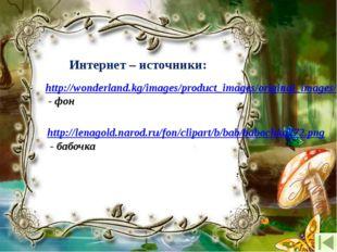 Интернет – источники: http://wonderland.kg/images/product_images/original_ima