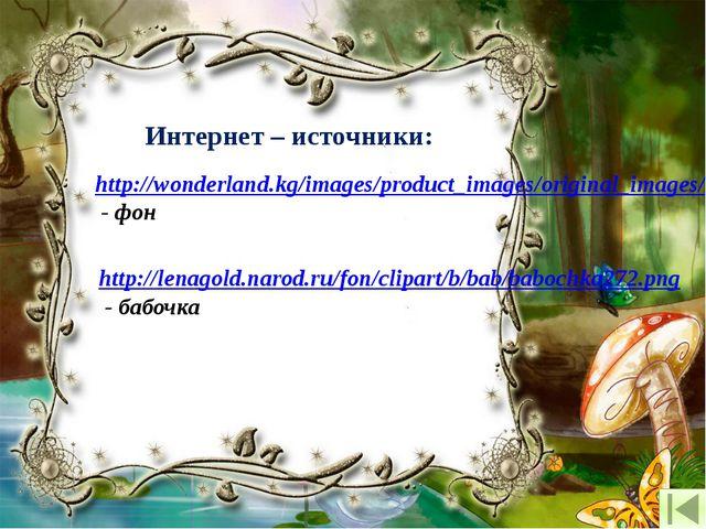 Интернет – источники: http://wonderland.kg/images/product_images/original_ima...