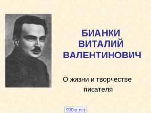 БИАНКИ ВИТАЛИЙ ВАЛЕНТИНОВИЧ О жизни и творчестве писателя 900igr.net