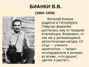 Виталий Бианки родился в Петербурге. Певучая фамилия досталась ему от предк