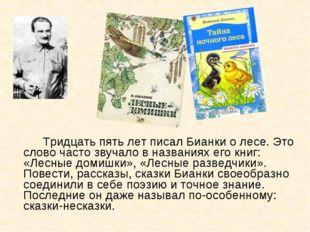 Тридцать пять лет писал Бианки о лесе. Это слово часто звучало в названиях