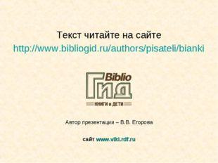 Текст читайте на сайте http://www.bibliogid.ru/authors/pisateli/bianki Автор