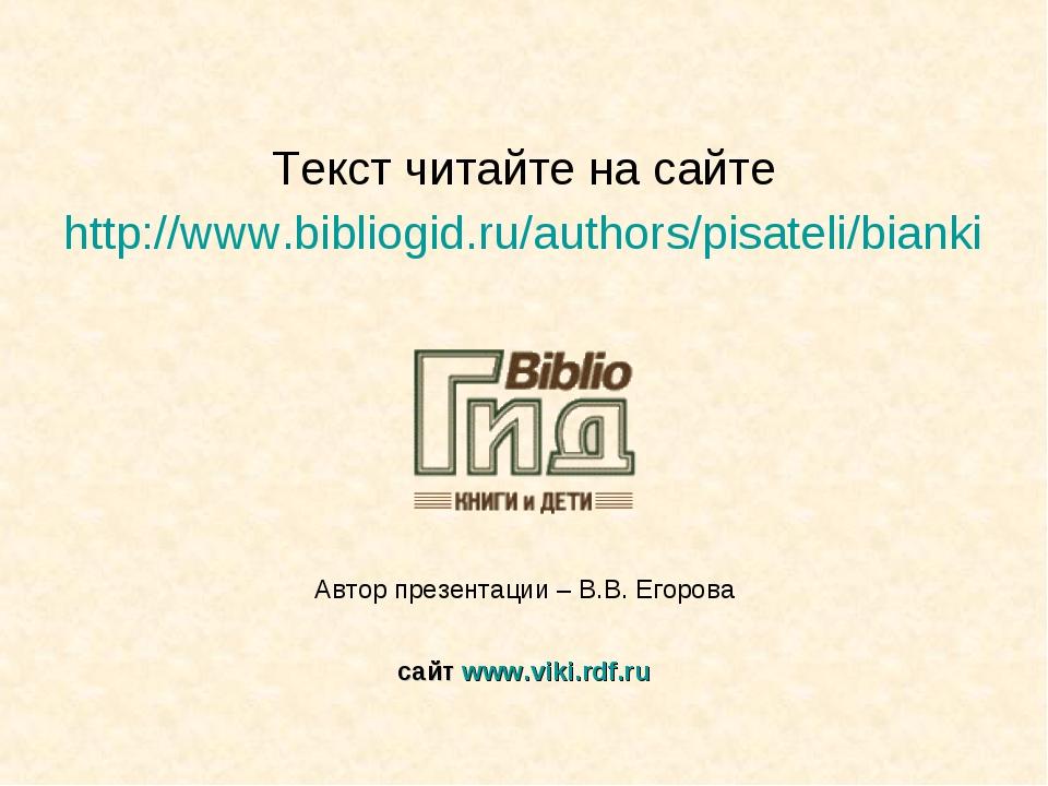 Текст читайте на сайте http://www.bibliogid.ru/authors/pisateli/bianki Автор...