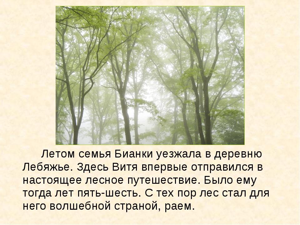 Летом семья Бианки уезжала в деревню Лебяжье. Здесь Витя впервые отправился...