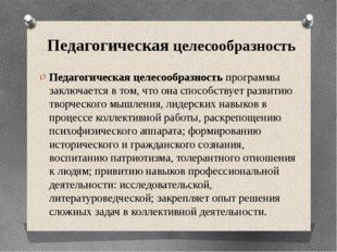 Педагогическая целесообразность Педагогическая целесообразность программы зак