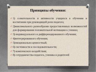Принципы обучения: 1) сознательности и активности учащихся в обучении и воспи