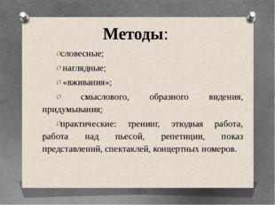 Методы: словесные; наглядные; «вживания»; смыслового, образного видения, прид