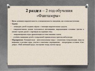 2 раздел – 2 год обучения «Фантазеры» Цель: развивать выразительность и эмоц
