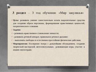 3 раздел – 3 год обучения: «Мир закулисья» Цель: развивать умение самостоятел
