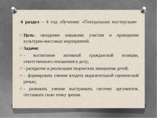 4 раздел – 4 год обучения: «Театральная мастерская» Цель: овладение навыками