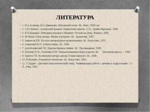 ЛИТЕРАТУРА 1. И.А.Агапова, М.А.Давыдова «Школьный театр» М., Вако, 2006 год.