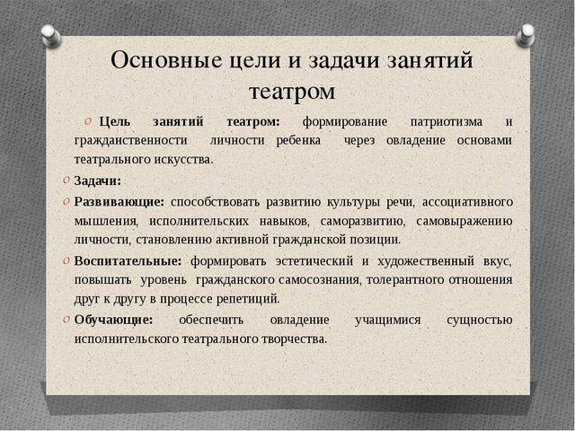 Основные цели и задачи занятий театром Цель занятий театром: формирование пат...