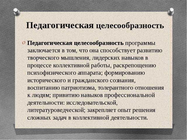 Педагогическая целесообразность Педагогическая целесообразность программы зак...