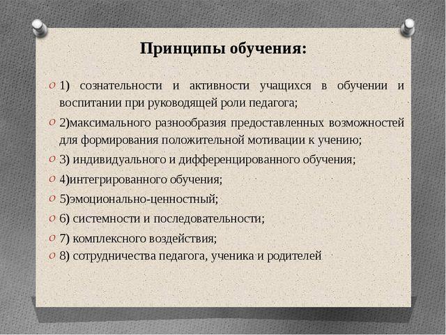 Принципы обучения: 1) сознательности и активности учащихся в обучении и воспи...