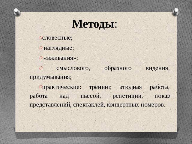 Методы: словесные; наглядные; «вживания»; смыслового, образного видения, прид...
