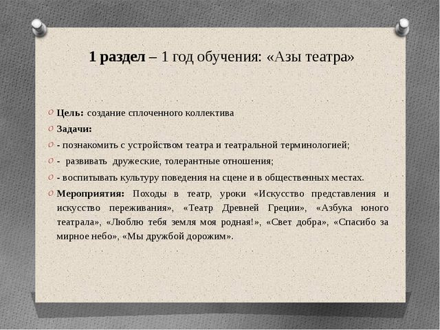 1 раздел – 1 год обучения: «Азы театра» Цель: создание сплоченного коллектива...