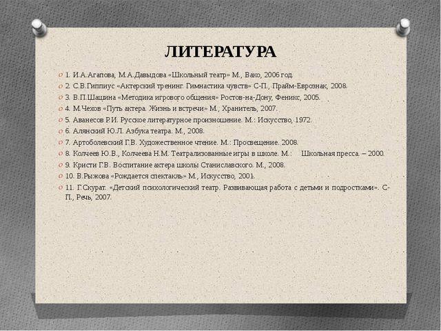 ЛИТЕРАТУРА 1. И.А.Агапова, М.А.Давыдова «Школьный театр» М., Вако, 2006 год....