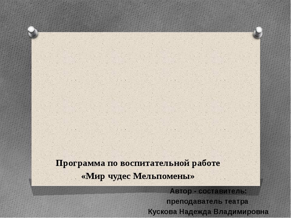 Программа по воспитательной работе «Мир чудес Мельпомены» Автор - составите...